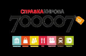 справка-кирова-300x196