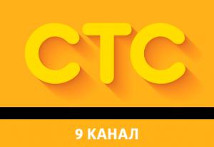 СТС - 9 канал
